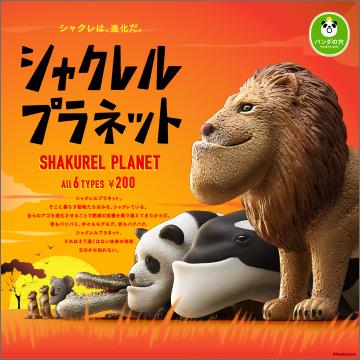 パンダの穴 シャクレル プラネット SHAKUREL PLANET