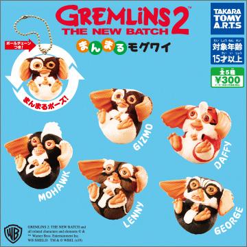 グレムリン2<BR>まんまるモグワイ