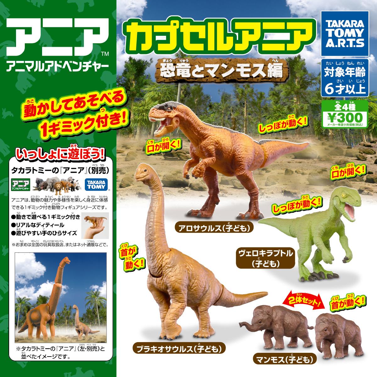 カプセルアニア 恐竜とマンモス編