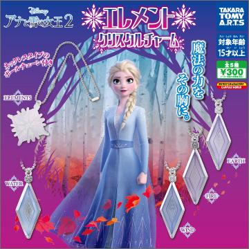 アナと雪の女王<BR>クリスタルチャーム