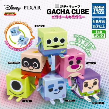 GACHA CUBE/ガチャキューブ<BR>ピクサーキャラクター