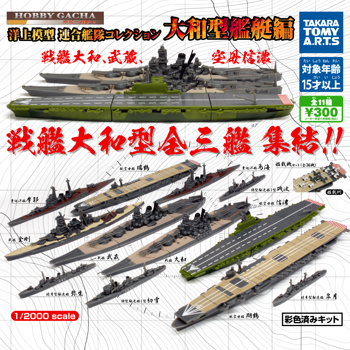 ホビーガチャ 洋上模型<BR>連合艦隊コレクション 大和型艦艇編