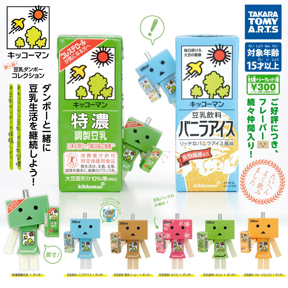 キッコーマン豆乳<BR>豆乳ダンボーコレクション 新入荷!