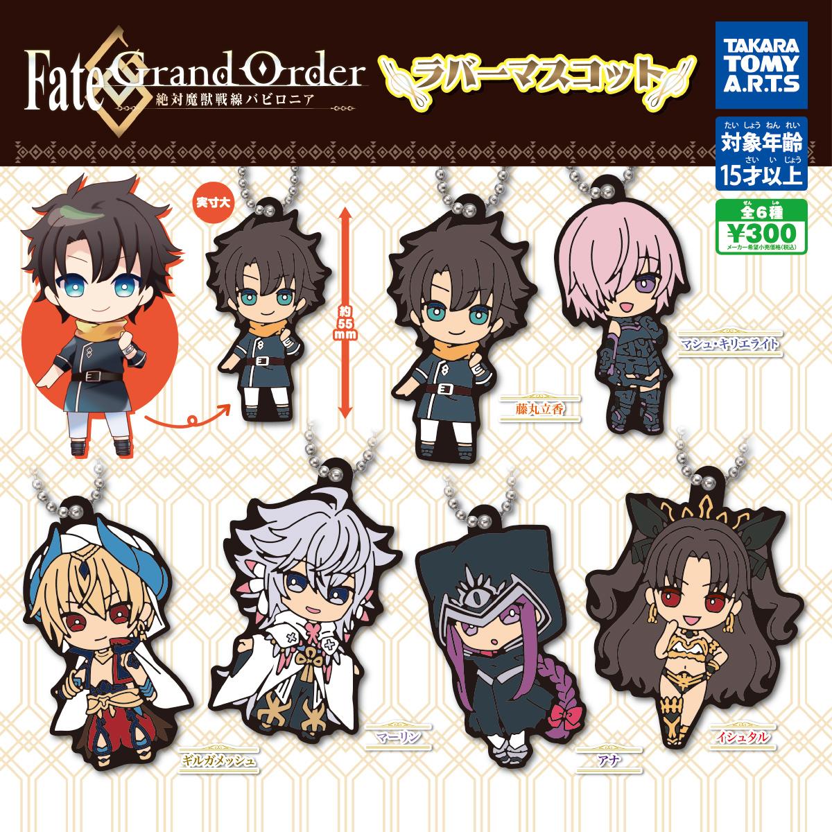 Fate/Grand Order -絶対魔獣戦線バビロニア- ラバーマスコット