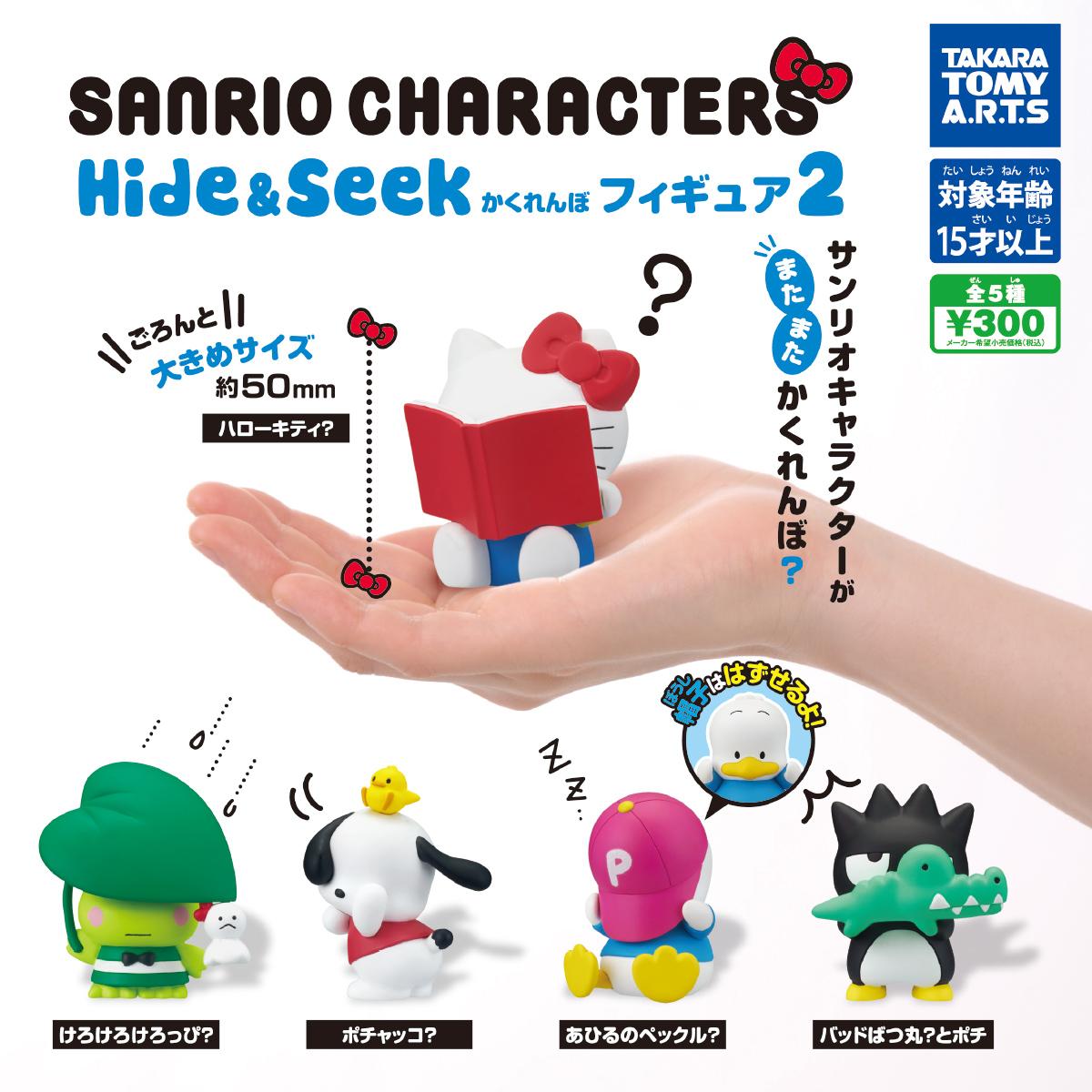 サンリオキャラクターズHide&Seek かくれんぼフィギュア2