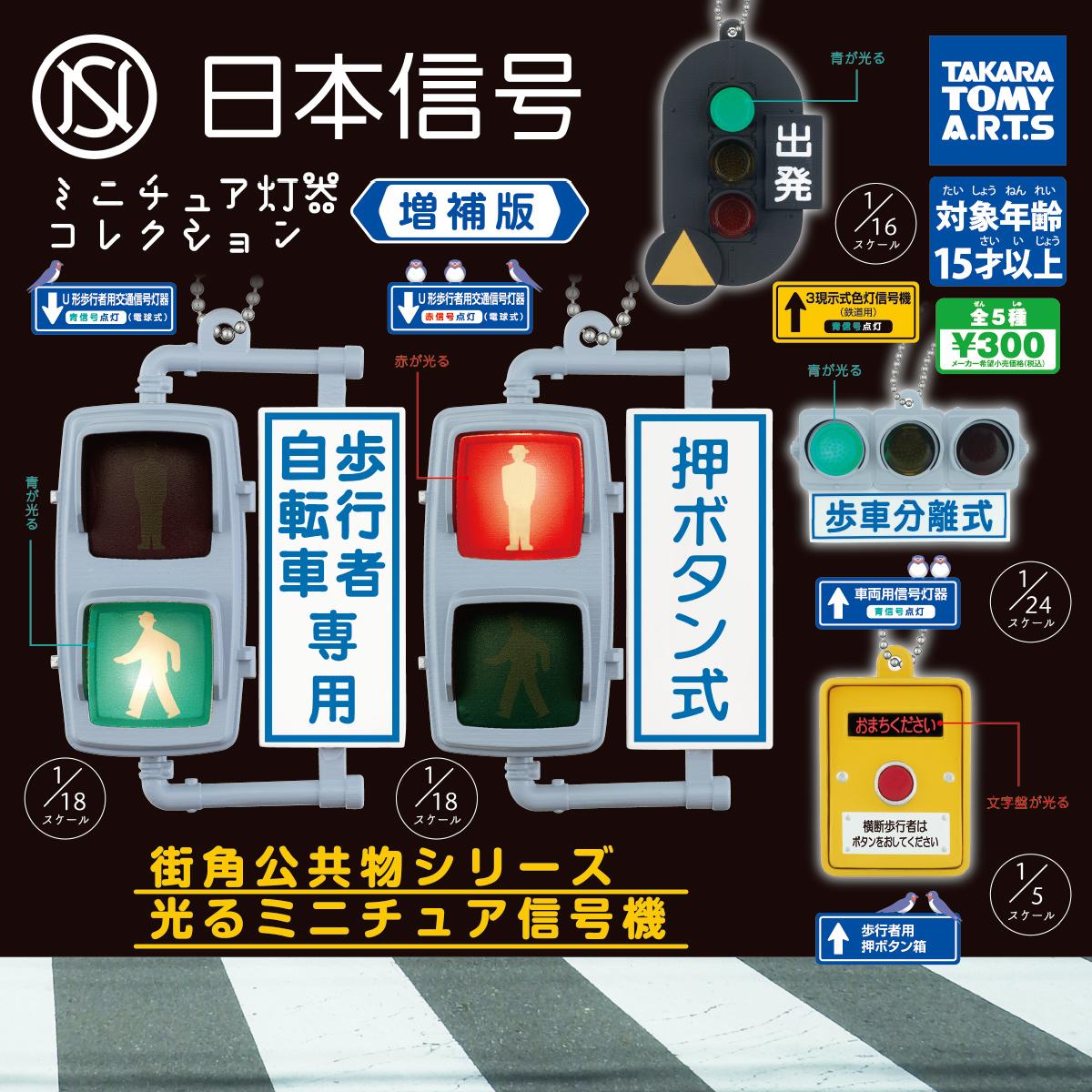 日本信号 ミニチュア灯器コレクション  増補版