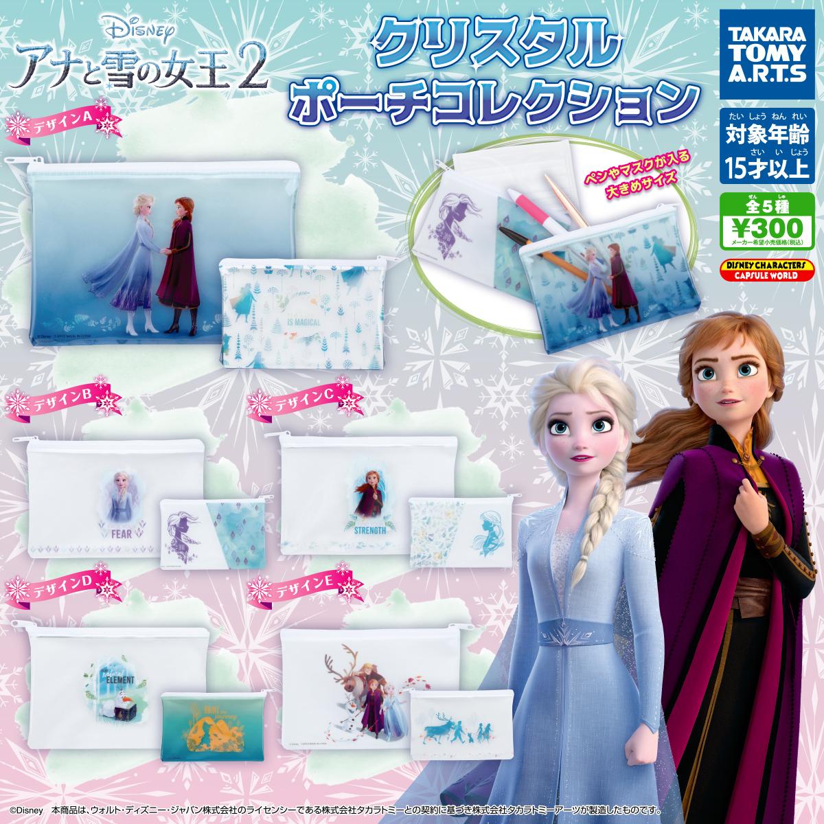 アナと雪の女王2<BR>クリスタルポーチコレクション